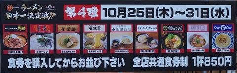 ラーメンショー(武蔵関の整骨院)