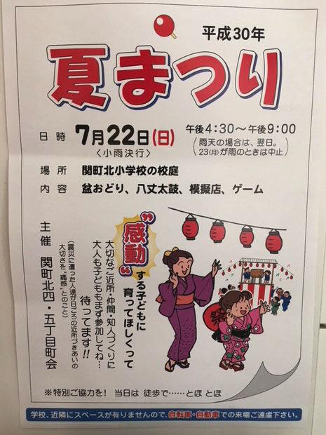 武蔵関駅関町北小夏祭り