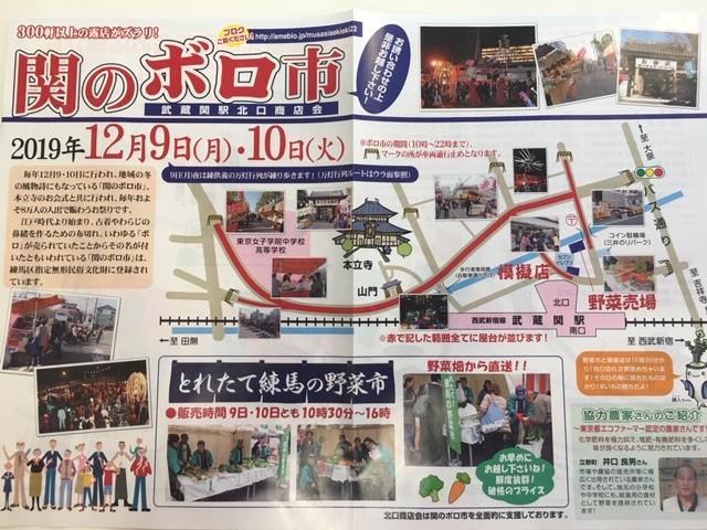 武蔵関駅ボロ市